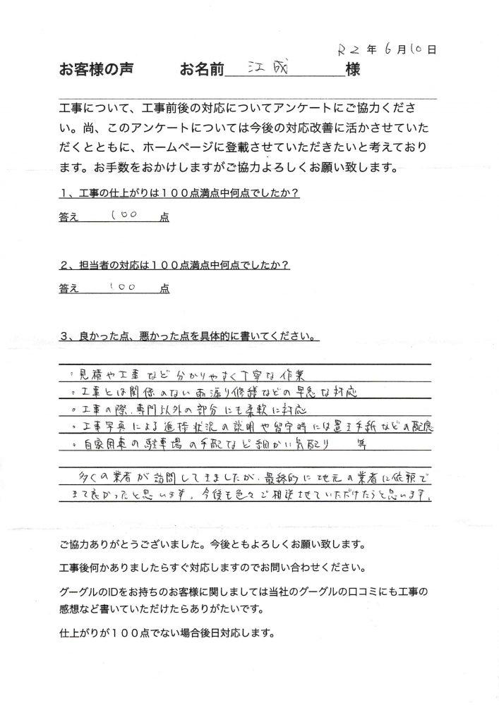 相模原市中央区水郷田名 江成様